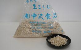 手造り米麹